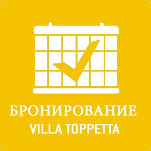 booking-torretta